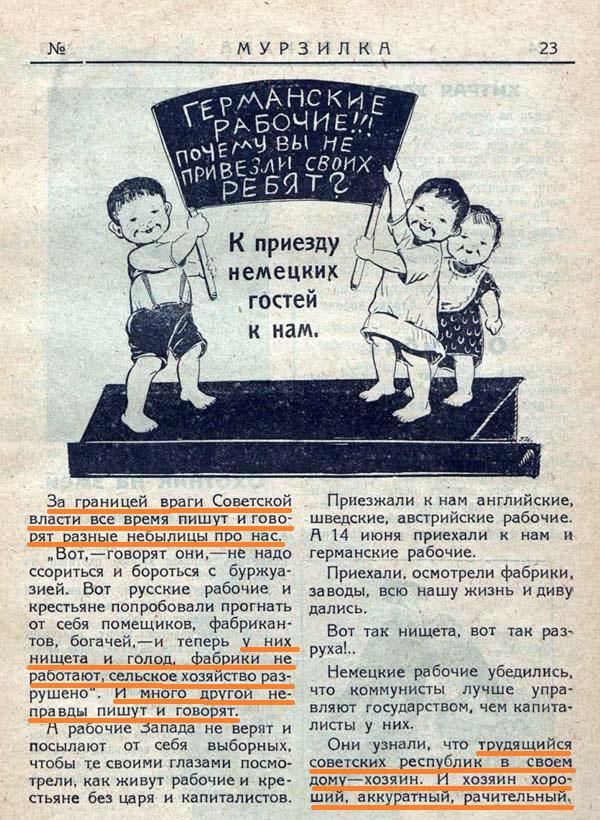 Мурзилка №8, 1925 (стр. 23).jpg