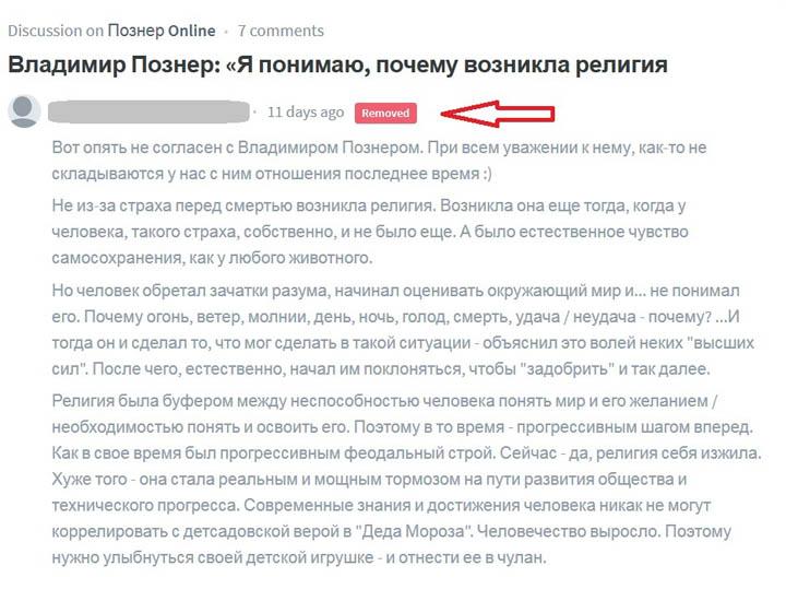 Спор с Владимиром Познером.jpg