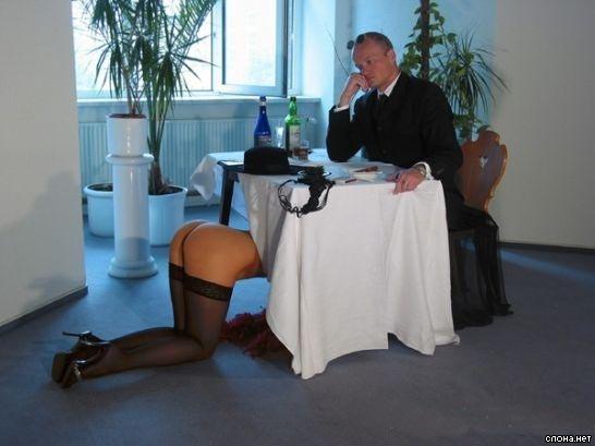 под столом у шефа