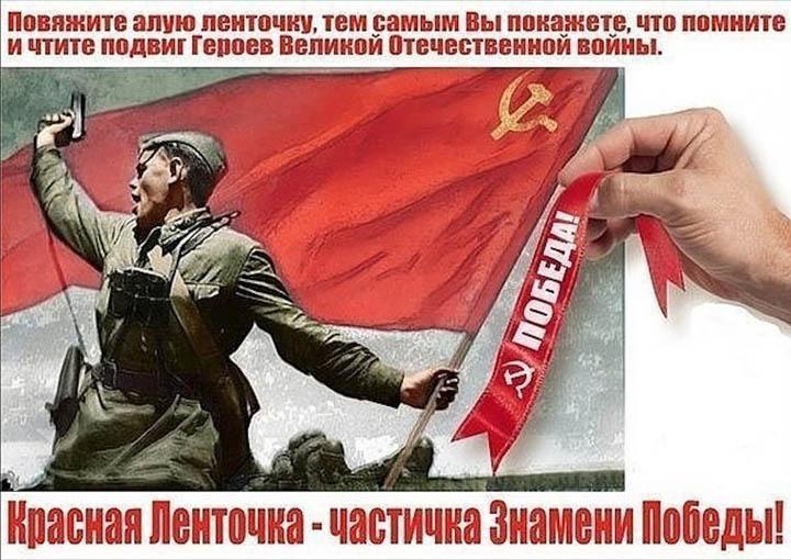 Цвет Победы - красный.jpg