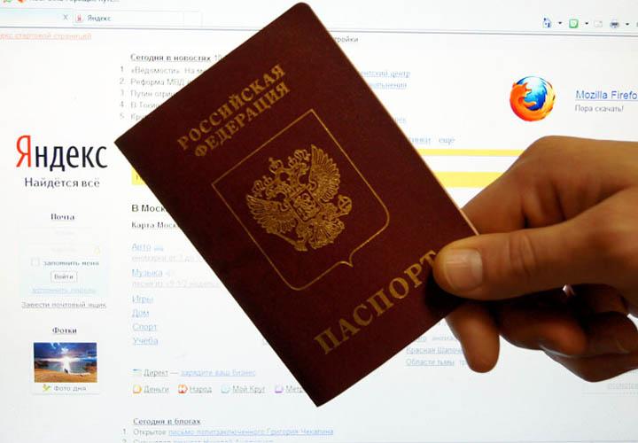 Интернет и паспорт (2).jpg