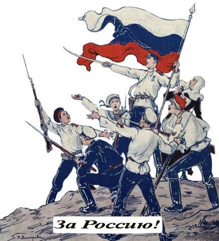 За Россию!.jpg