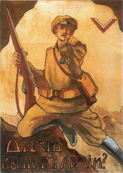 Отчего вы не в армии (плакат Добровольческой армии).jpg
