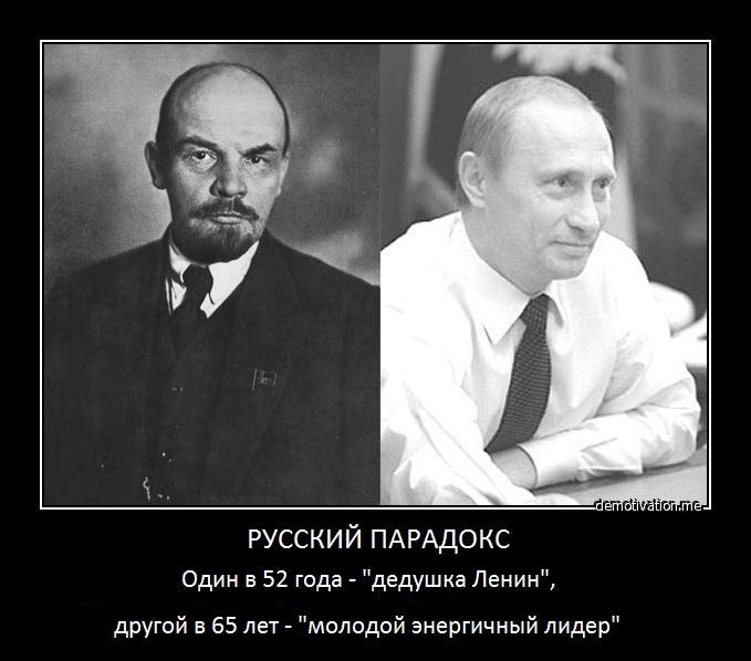 Русский парадокс.jpg