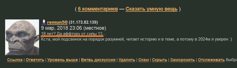 Аффтору от силы 13....jpg