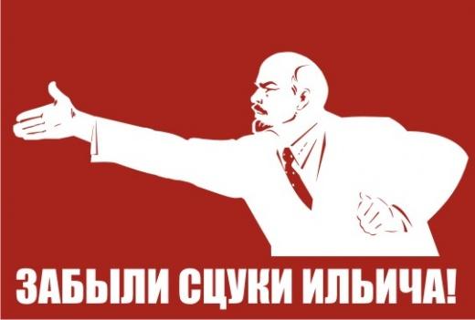 Забыли, сцуки, Ильича!