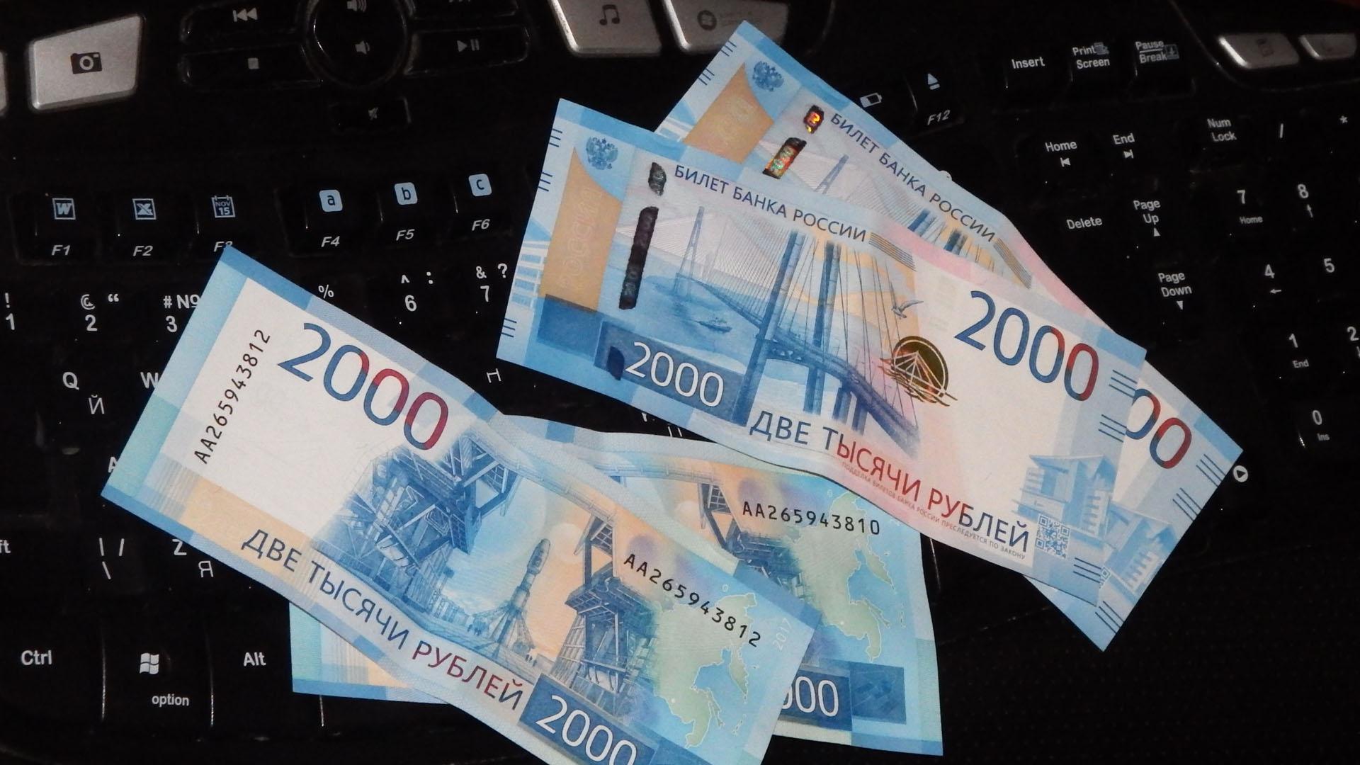 2000 рублей 2017 (1)
