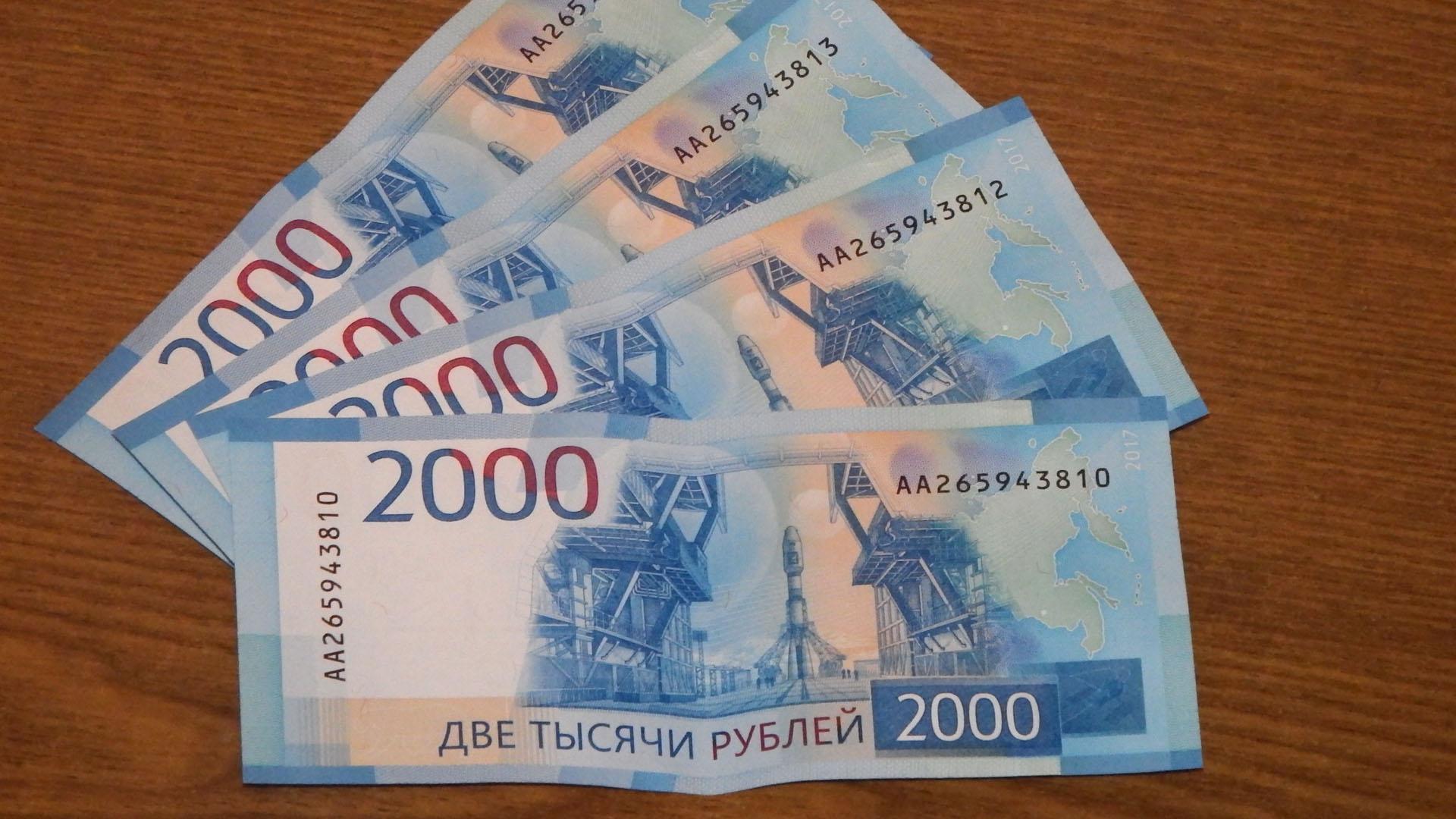 2000 рублей (2017) (2)