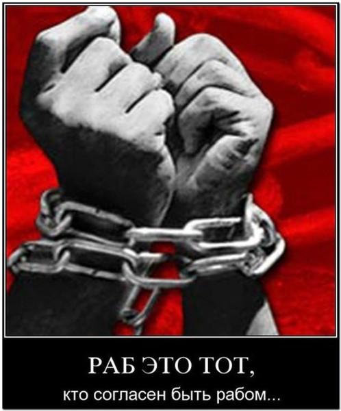 Рабство (1).jpg