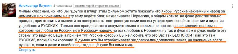 Любовь к России.jpg