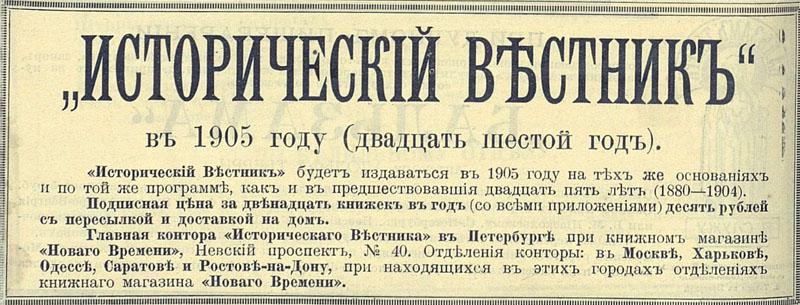 Исторический вестник, 1905 ЖЖ.jpg