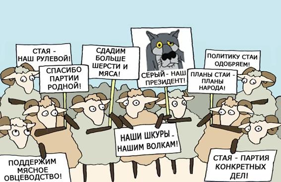 Выборы в России.jpeg