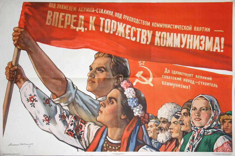 Вперед, к торжеству коммунизма!.jpg