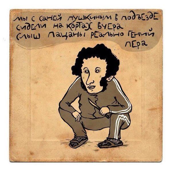 Дочке днем, пушкин смешные рисунки