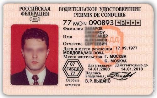 img_dr_license1