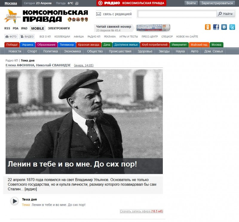 FireShot Screen Capture #1083 - 'Ленин в тебе и во мне_ До сих по.jpg