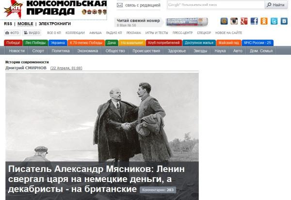 'Писатель Александр Мясников_ Ленин свергал царя на немецкие деньги, а декабристы - на британские __ KP_RU' - www_kp_ru_daily_26370_32.jpg