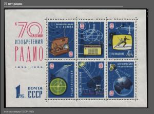FireShot Screen Capture #1122 - 'День Радио _ Коллекция марок' - marcol_ru_2011_05_den-radio.jpg