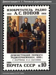 FireShot Screen Capture #1123 - 'День Радио _ Коллекция марок' - marcol_ru_2011_05_den-radio.jpg