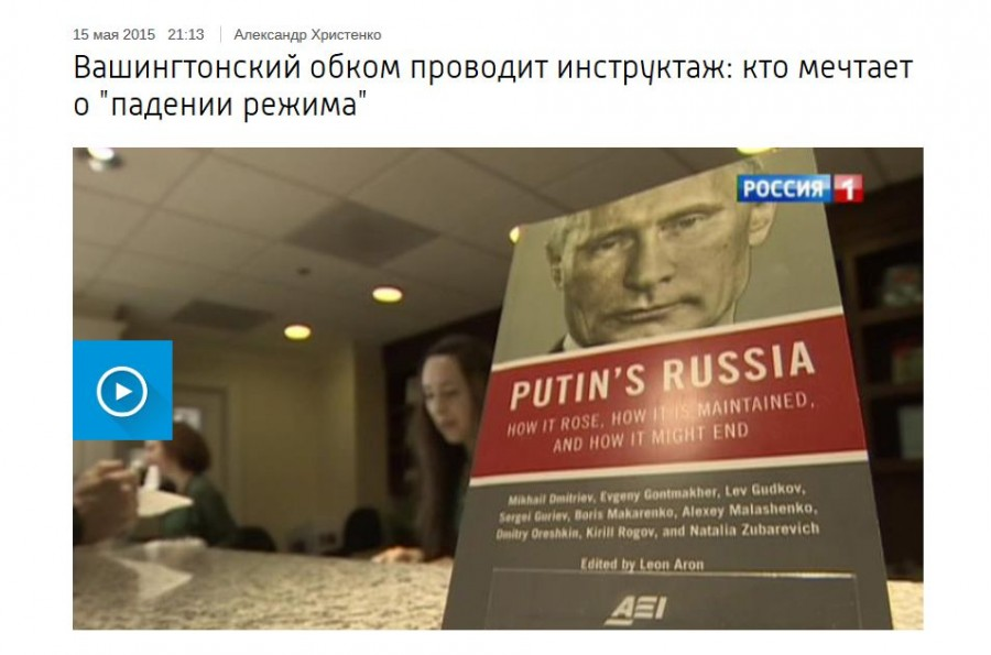 FireShot Screen Capture #1163 - 'Вести_Ru_ Вашингтонский обком проводит инструктаж_ кто мечтает о _падении режима_' - www_vesti_ru_doc_html_id=258254…