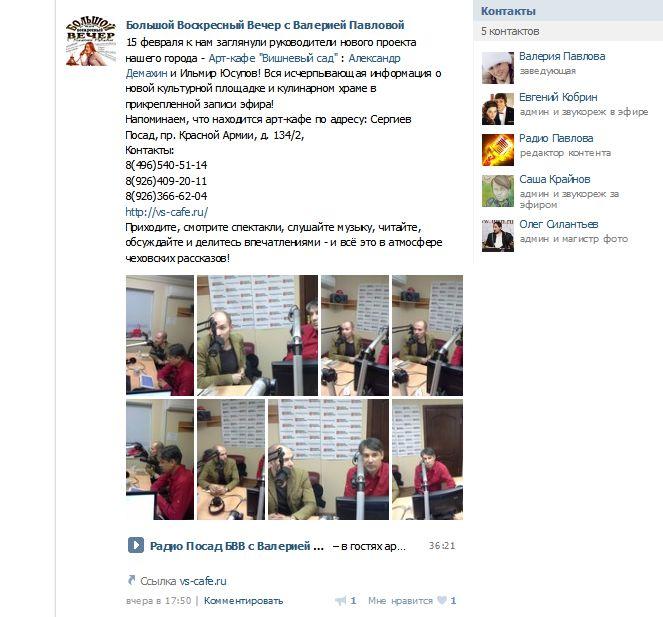 FireShot Screen Capture #1002 - 'Большой Воскресный Вечер с Валерией Павловой' - vk_com_bigsundaynight