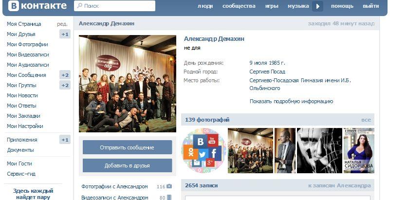 552 - 'Александр Демахин' - vk_com_demaxin