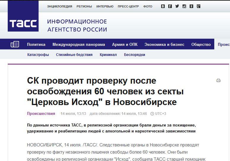 FireShot Screen Capture #1270 - 'ТАСС_ Происшествия - СК проводит проверку после освобождения 60 человек из секты _Церковь Исход_ в Новосибирске' - t…