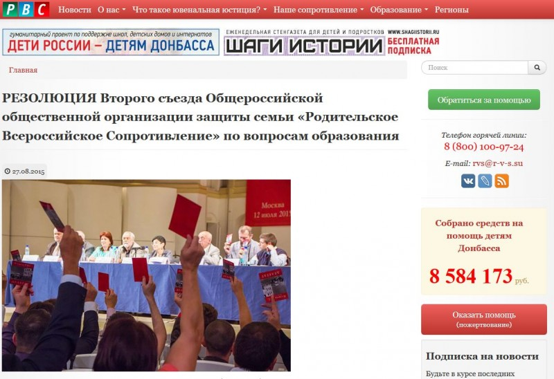 FireShot Screen Capture #1369 - 'РЕЗОЛЮЦИЯ Второго съезда Общероссийской общественной организации защиты семьи «Родительское Всероссийское Сопротивле…