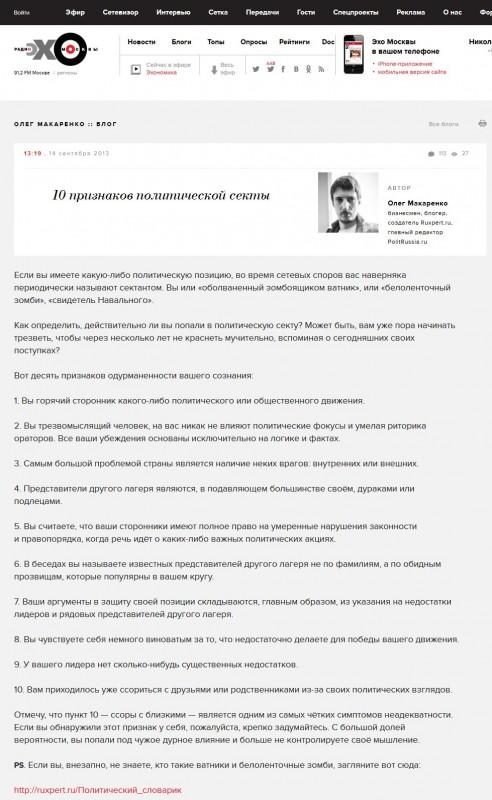 FireShot Screen Capture #1372 - 'Эхо Москвы __ Блоги _ 10 признаков политической секты' - echo_msk_ru_blog_fritz_morgen_1157224-echo.jpg