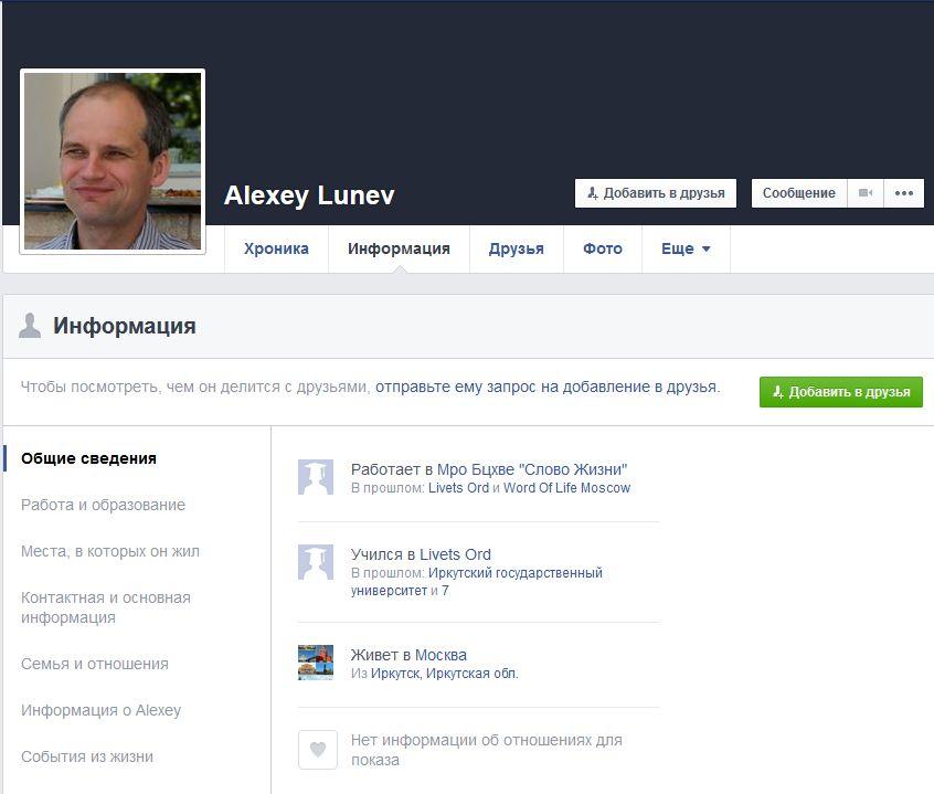 FireShot Screen Capture #1406 - '(2) Alexey Lunev' - www_facebook_com_alexey_lunev_31_about.jpg