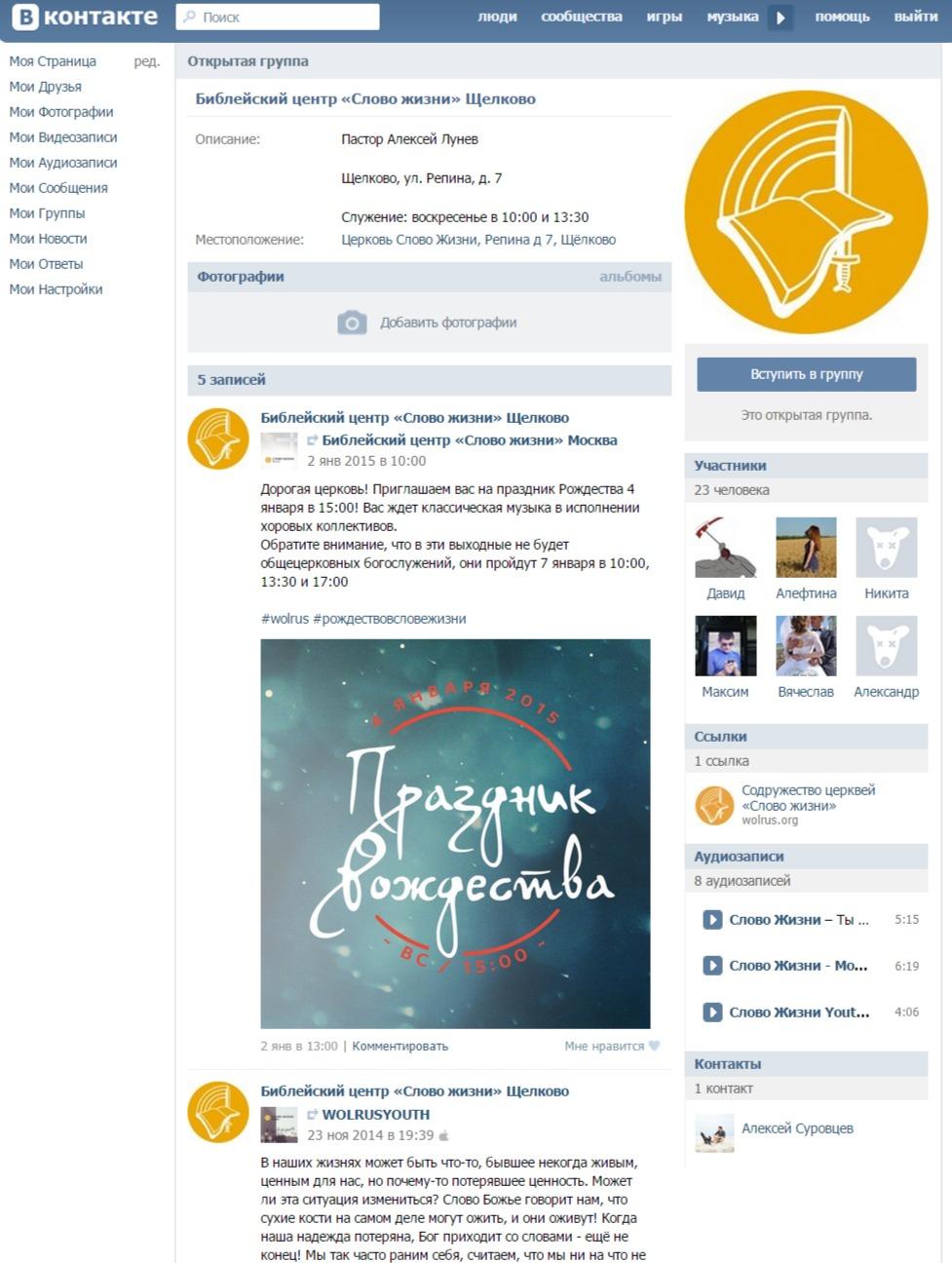FireShot Capture - Библейский центр «Слово жизни» Щелково - https___vk.com_club80549356.jpg
