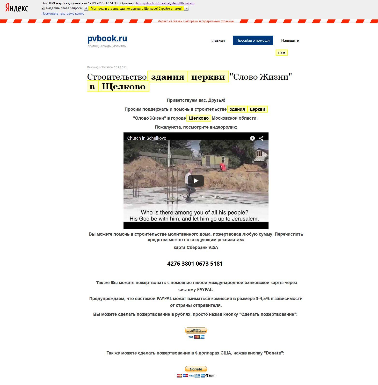 FireShot Screen Capture #1430 - 'Строительство здания церкви _Слово Жизни_ в Щелково' - hghltd_yandex_net_yandbtm.jpg