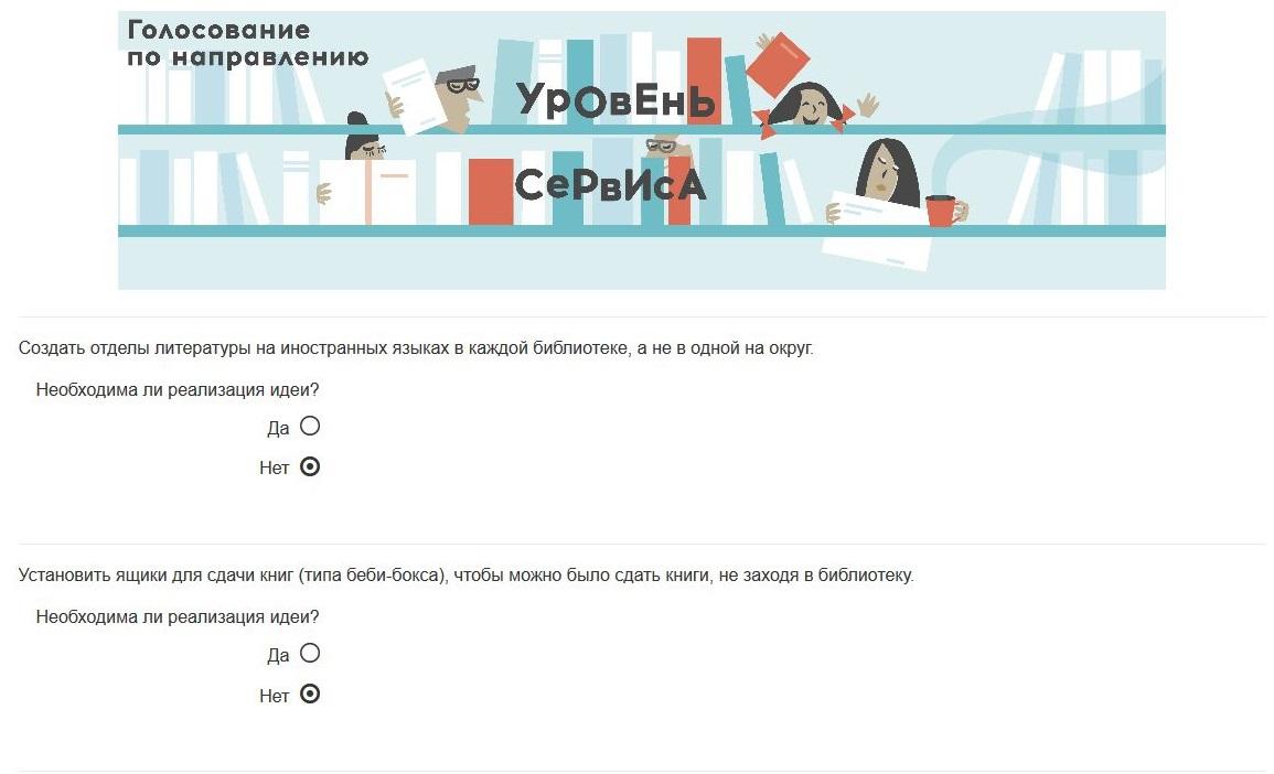 Голосование «Уровень сервиса»'1 - www_surveygizmo_com_s3_2406784.jpg