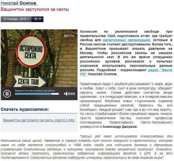 FireShot Screen Capture #1541 - 'Вашингтон заступился за секты _Вести FM' - radiovesti_ru_article_show_article_id_182683.jpg