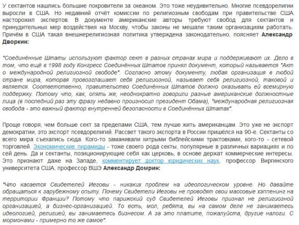 FireShot Screen Capture #1543 - 'Вашингтон заступился за секты _Вести FM' - radiovesti_ru_article_show_article_id_182683.jpg