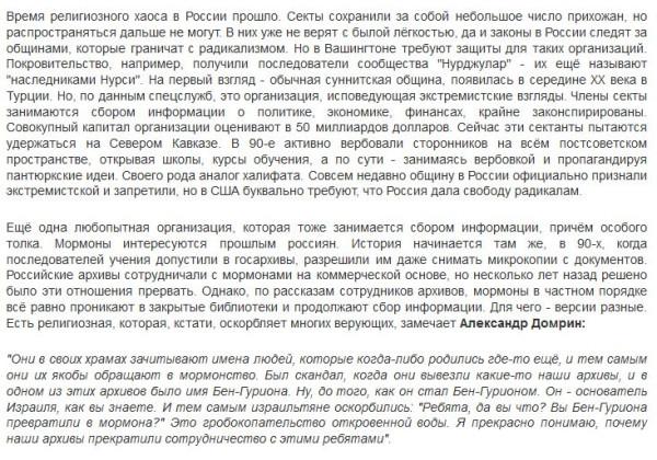 FireShot Screen Capture #1545 - 'Вашингтон заступился за секты _Вести FM' - radiovesti_ru_article_show_article_id_182683.jpg