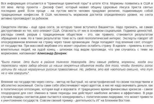 FireShot Screen Capture #1546 - 'Вашингтон заступился за секты _Вести FM' - radiovesti_ru_article_show_article_id_182683.jpg