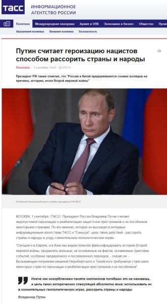 """FireShot Screen Capture #1582 - """"ТАСС_ Политика - Путин считает героизацию нацистов способом рассорить страны и народы"""" - tass_ru_politika_2224978.jpg"""