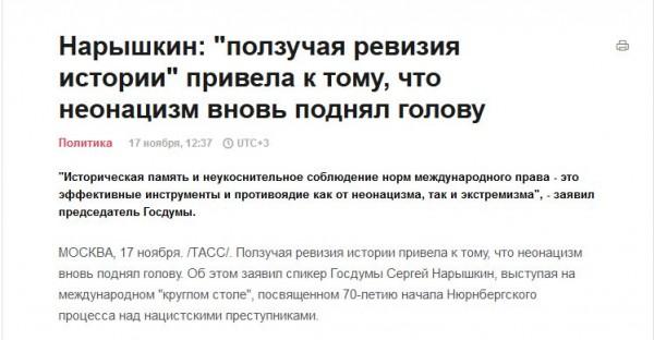 """FireShot Screen Capture #1584 - """"ТАСС_ Политика - Нарышкин_ _ползучая ревизия истории_ привела к тому, что неонацизм вновь поднял голову"""" - tass_ru_p…"""