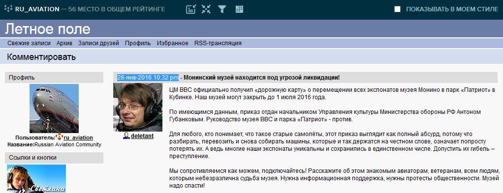 0.01 Добавить комментарий - Летное поле' - ru-aviation_livejournal_com_3455436_html_mode=reply.jpg