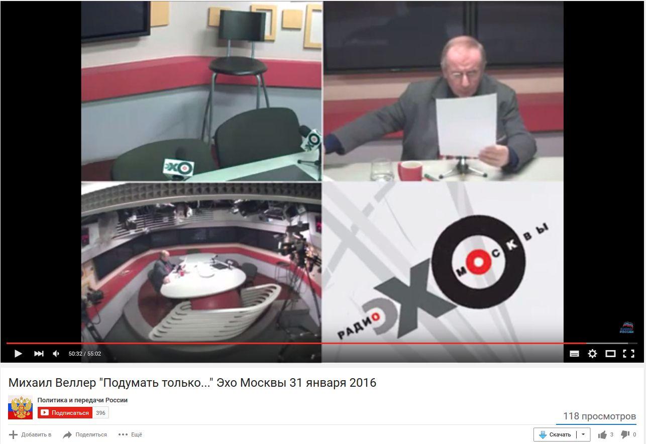 0.08 Михаил Веллер _Подумать только____ Эхо Москвы 31 января 2016 - YouTube' - www_youtube_com_watch_v=_iOfnIWlVEs&spfreload=10.jpg