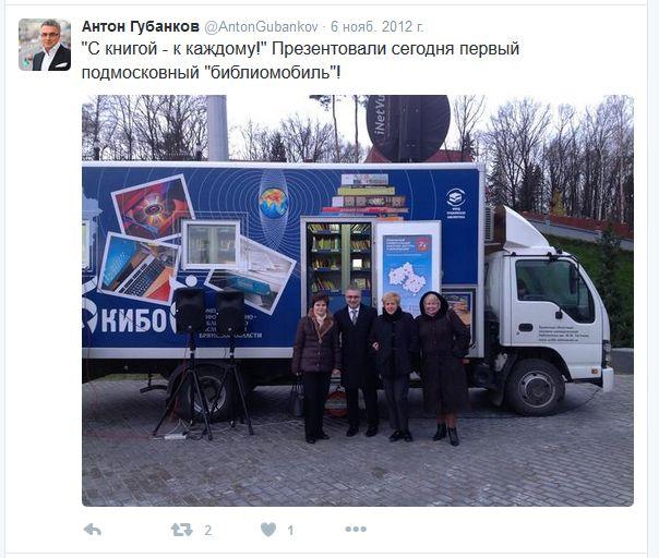 0.12 Фото и видео от Антон Губанков (@AntonGubankov) I Твиттер' - twitter_com_AntonGubankov_media.jpg