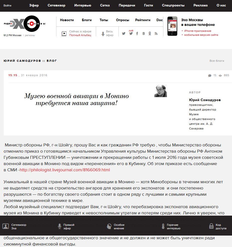 0.14 Эхо Москвы __ Блоги _ Музею военной авиации в Монино требуется наша защита!' - echo_msk_ru_blog_samodurov_1704112-echo.jpg