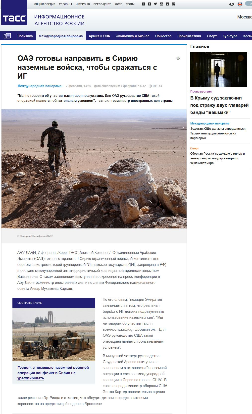 FireShot Screen Capture #1692 - 'ТАСС_ Международная панорама - ОАЭ готовы направить в Сирию наземные войска, что.jpg