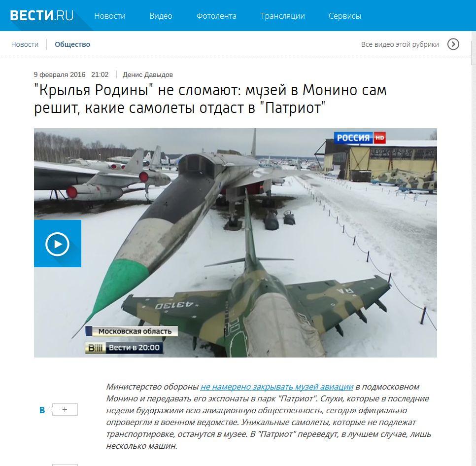 FireShot Screen Capture #1699 - 'Вести_Ru_ _Крылья Родины_ не сломают_ музей в Монино сам решит, какие самолеты отдаст в _Патриот_' - www_vesti_ru_do…