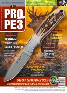 prorez1-13(70)