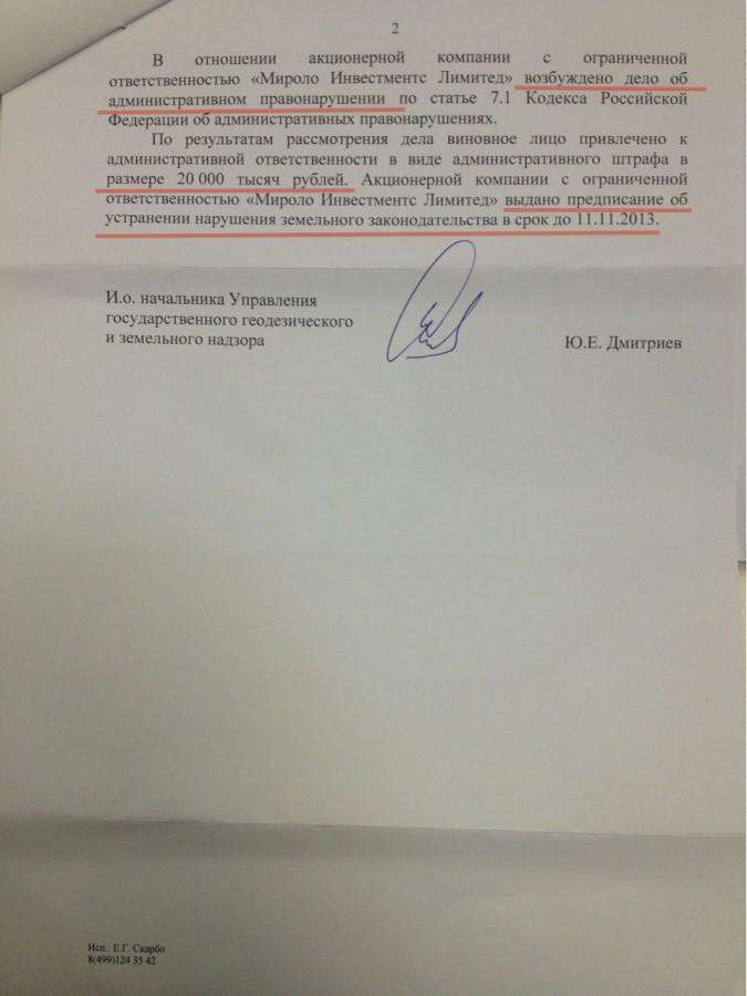 Ответ по Якунину_Страница_2 (1)