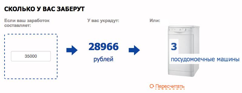 http://ic.pics.livejournal.com/navalny/10064515/123404/123404_original.png