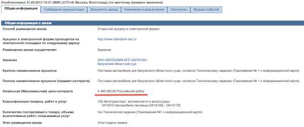 Калужскский судья Дмитрий Краснов второй раз пытается за счет наших денег купить Audi A8 за 4,46 миллионов рублей. http://netbespredelu.ru/?p=11893