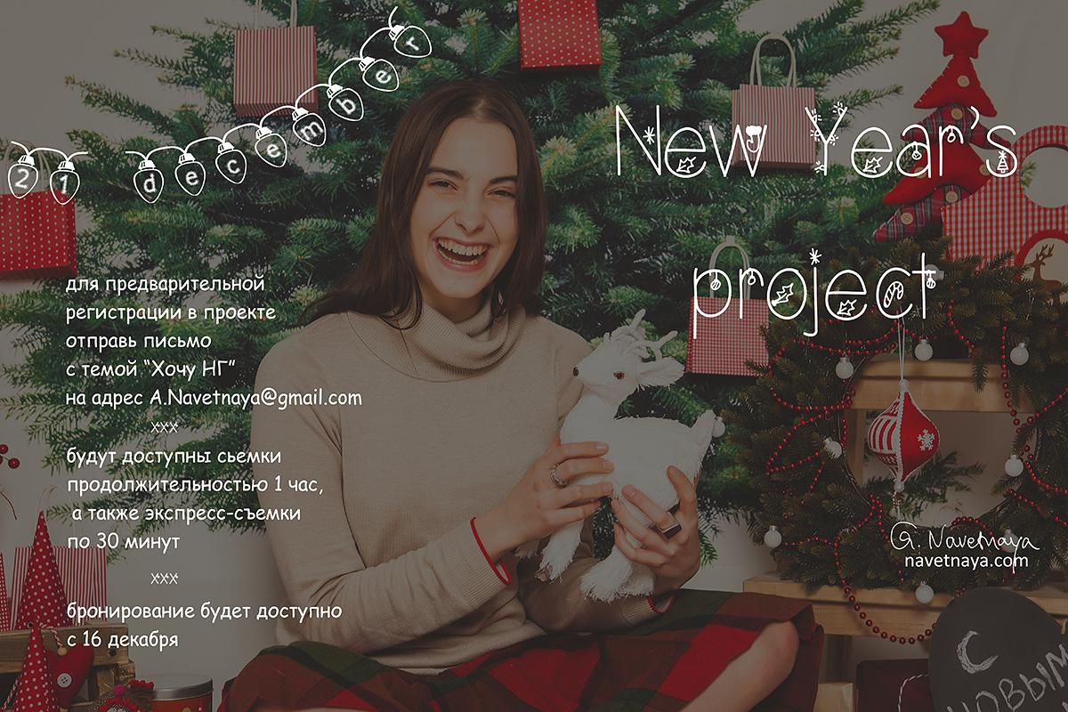 Детский семейный новогодний проект от фотографа Александры Наветной. Самый красивые праздничные фотографии. Где сделать фотосессию на Новый год. Лучшие семейные сьемки